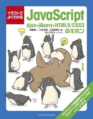 イラストでよくわかるJavaScript Ajax・jQuery・HTML5/CSS3のキホン【電子書籍】[ めじろまち ]