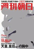 週刊朝日2016.7.292016.7.29