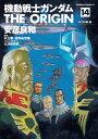機動戦士ガンダム THE ORIGIN(14)【電子書籍】[ 安彦 良和 ]