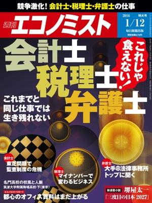 週刊エコノミスト 2016年1月12日号【電子書...の商品画像