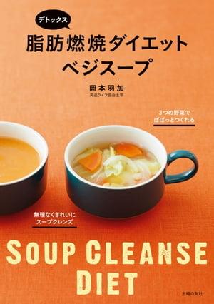 デトックス 脂肪燃焼ダイエットベジスープ【電子書籍】[ 岡本羽加 ]