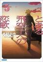 とある飛空士への恋歌5【電子書籍】[ 犬村小六 ]