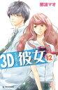 3D彼女 リアルガール12巻【電子書籍】[ 那波マオ ]