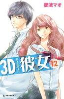 3D��� �ꥢ�륬����