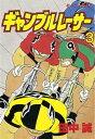 ギャンブルレーサー(3)【電子書籍】[ 田中誠 ]