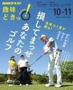 NHK 趣味どきっ!(月曜) 全米No.1男が斬る! 損してまっせ あなたのゴルフ 2016年10月