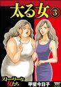 太る女 3【電子書籍】[ 甲斐今日子 ]