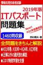 スタート!ITパスポート問題集2018【電子書籍】 西村 靖夫