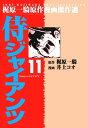 侍ジャイアンツ 11【電子書籍】[ 井上コオ ] - 楽天Kobo電子書籍ストア