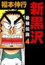 新黒沢 最強伝説 4【電子書籍】[ 福本伸行 ]