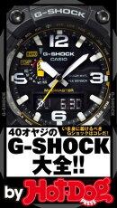 by Hot-Dog PRESS 40���䥸��G-SHOCK����!! ���Ȥ��失��٤�G����å��ϥ����!