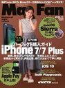 Mac Fan 2016年11月号2016年11月号【電子書籍】