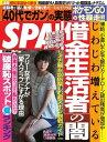 SPA! 2016年8月9日号2016年8月9日号【電子書籍】