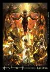 オーバーロード12 聖王国の聖騎士 [上]【電子書籍】[ 丸山 くがね ]