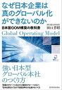 なぜ日本企業は真のグローバル化ができないのか日本版GOM構築の教科書【電子書籍】[ 田口芳昭 ]