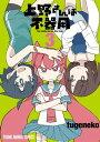 アイディアセクハラグッズで攻めまくれ(笑)「上野さんは不器用」3巻(漫画・感想)