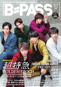 B・PASS  (バックステージ・パス) 2018年12月号【電子書籍】