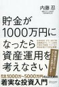 貯金が1000万円になったら資産運用を考えなさい【電子書籍】[ 内藤忍 ]