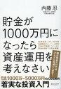 ������1000���~�ɂȂ����玑�Y�^�p���l���Ȃ����y�d�q���Ёz[ �����E ]