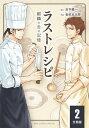 ラストレシピ 麒麟の舌の記憶 【分冊版】 2【電子書籍】 金田正太郎