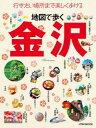 地図で歩く金沢【電子書籍】