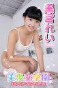 美少女学園 黒宮れい Part.62【電子書籍】 黒宮れい