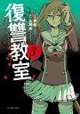 復讐教室(3)【電子書籍】[ 山崎烏 ]