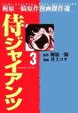侍ジャイアンツ 3【電子書籍】[ 井上コオ ]