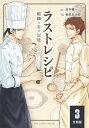 ラストレシピ 麒麟の舌の記憶 【分冊版】 3【電子書籍】 金田正太郎