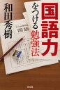 国語力をつける勉強法【電子書籍】 和田秀樹