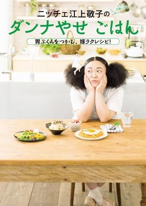 ニッチェ 江上敬子のダンナやせごはん 胃ぶくろをつかむ、嫁ラクレシピ!【電子書籍】[ 江上 敬子(ニッチェ) ]