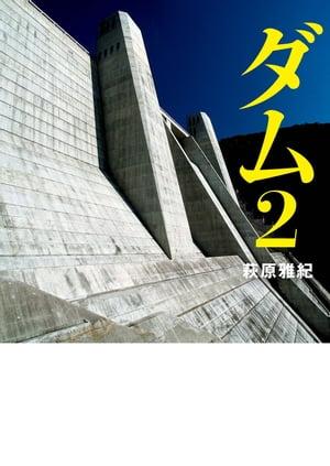ダム2【電子書籍】[ 萩原 雅紀 ]