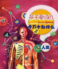 100000 Whys Children Like to Ask・Human Body【電子書籍】[ JuvenileΧldren's Publishing House ]