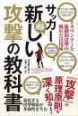 サッカー新しい攻撃の教科書【電子書籍】[ 坪井健太郎 ]...