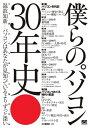 僕らのパソコン 30年史 ニッポン パソコンクロニクル【電子書籍】