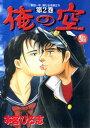 俺の空 Ver.2001 第2巻【電子書籍】[ 本宮ひろ志 ]