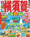 るるぶ横須賀 三浦 逗子 葉山【電子書籍】