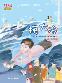 The National Children's Literature Short Story Competition Elaborate Works Collection 13: Mo Da Leng【電子書籍】[ Juvenile&Children's Publishing House ]