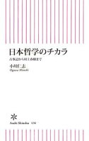 日本哲学のチカラ古事記から村上春樹まで