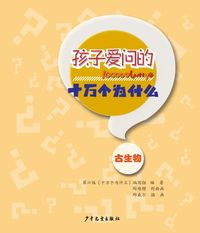100000 Whys Children Like to AskPaleontology【電子書籍】[ JuvenileΧldren's Publishing House ]