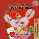 I Love My MomJapanese English Bilingual Collection