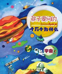 100000 Whys Children Like to Ask・The Universe【電子書籍】[ JuvenileΧldren's Publishing House ]