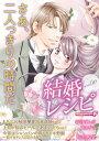結婚レシピ vol.10【電子書籍】[ 春宮ぱんだ ]