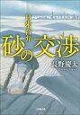 砂の交渉 日米合弁【電子書籍】 長野慶太