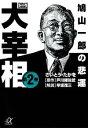 歴史劇画 大宰相第二巻 鳩山一郎の悲運【電子書籍】[ さいとうたかを ]