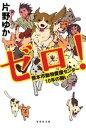 【電子特別版】ゼロ! 熊本市動物愛護センター10年の闘い【電子書籍】[ 片野ゆか ]