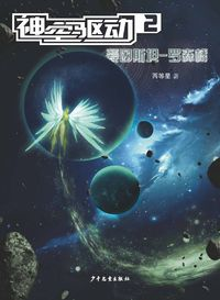 Driven by the Mysterious Space 2:Einstein-Rosen Bridge【電子書籍】[ Bing Dengxing ]