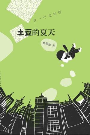 What an Ai Dongxi: Potato's Summer【電子書籍】[ Yang Xiaoyan ]