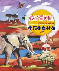 100000 Whys Children Like to Ask・Animals【電子書籍】[ Juvenile&Children's Publishing House ]
