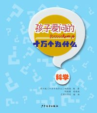 100000 Whys Children Like to Ask・Science【電子書籍】[ Juvenile&Children's Publishing House ]